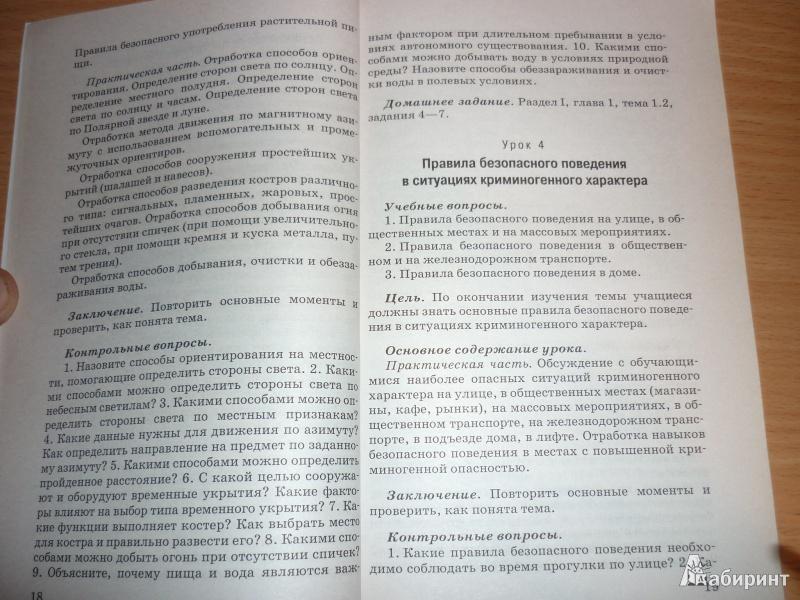 Скачать дидактические материалы по обж 5-9 классы в. Н латчук.