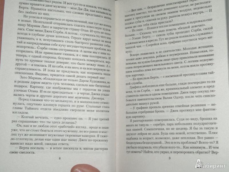 Книгу незнакомцы читать знакомые