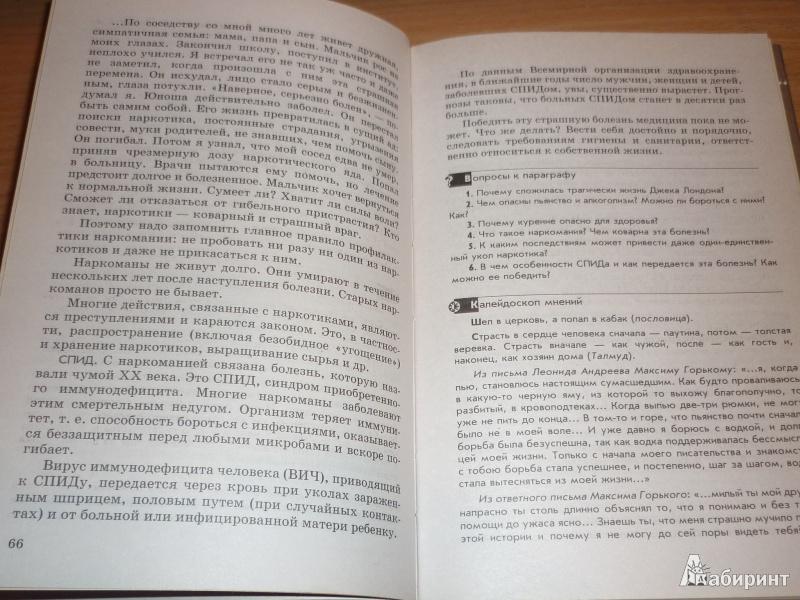 Учебник обществознания исключил инвалидов из граждан и лишил.
