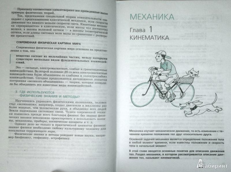 Учебник по физике 10 класс ненашев