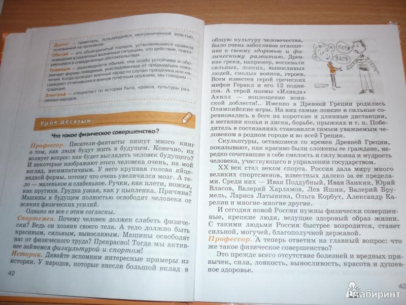 Русский язык 6 класс 1 часть учебник шмелев гдз