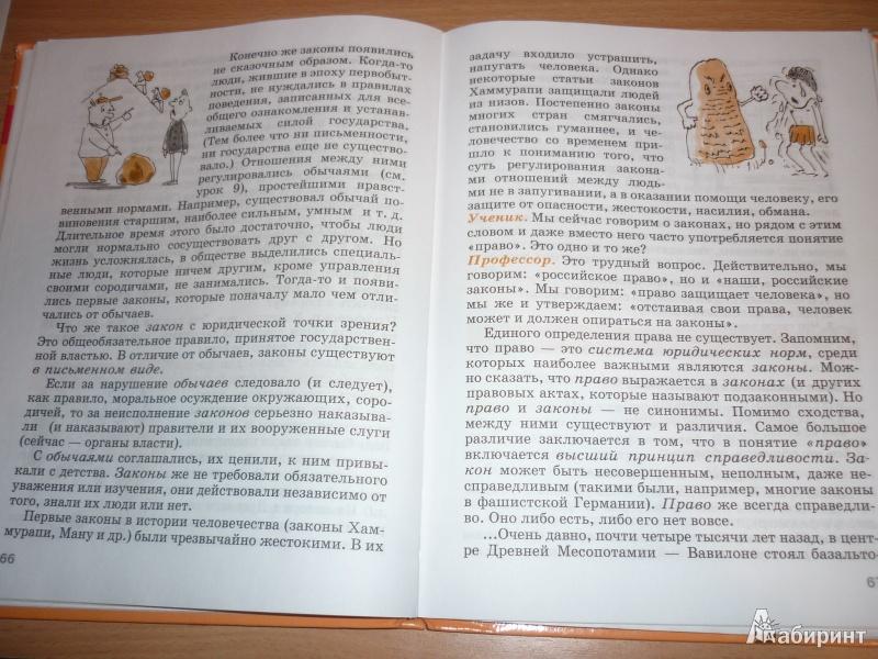 Обществу гдз никитин учебник по