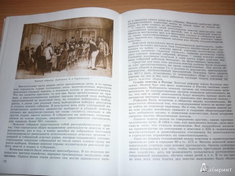 гдз по истории артемов лубченков ответы на вопросы 1 часть