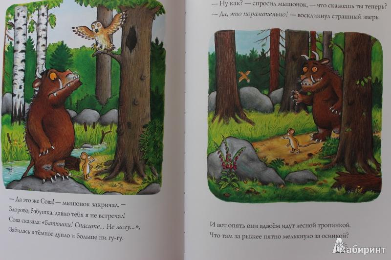 Иллюстрация 21 из 137 для Груффало - Джулия Дональдсон | Лабиринт - книги. Источник: so-vanille