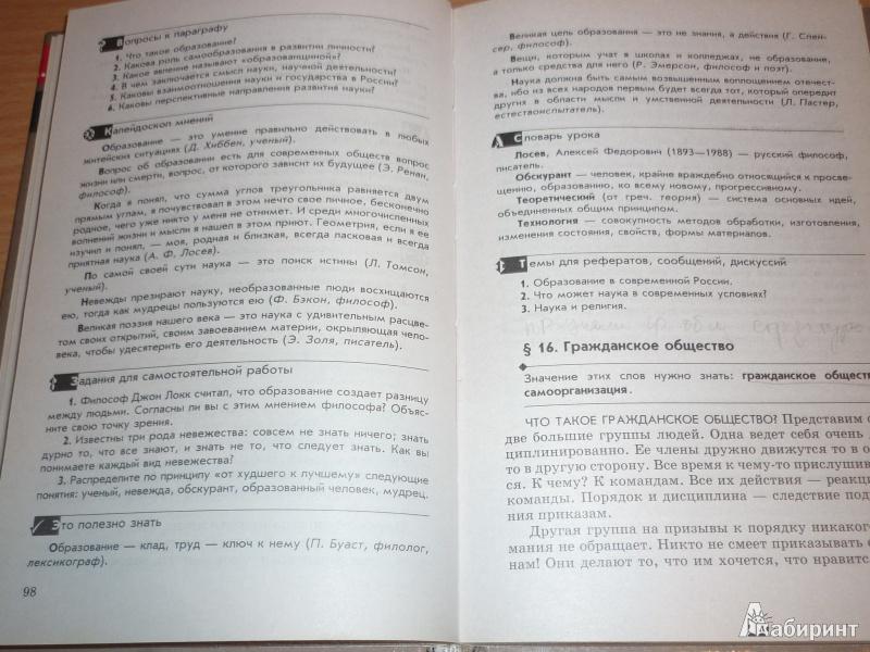 Самостоятельная работа по 9 параграфу по обществознанию 8 класс по книге никитин
