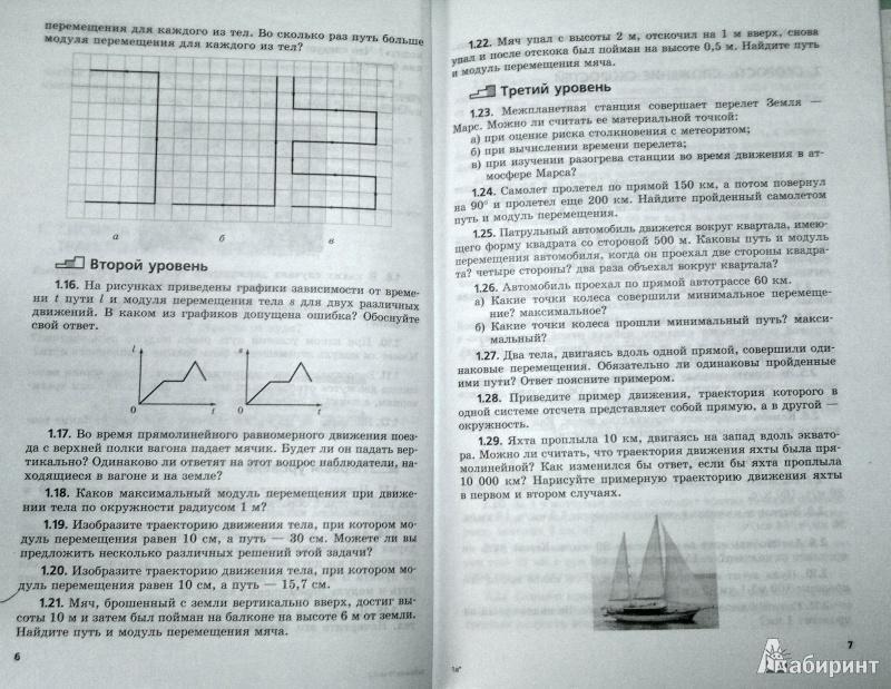 решебник для задачника по физике генденштейн кирик гельфгат