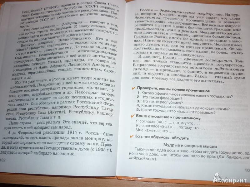 Обществознание 6 класс учебник для общеобразовательных учреждений