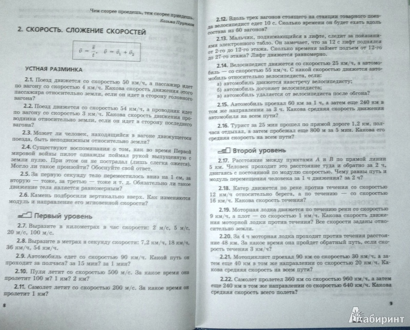 Скачать учебник физика 10 класс генденштейн ненашев