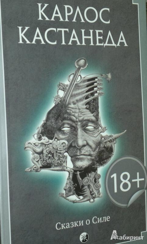 Иллюстрация 1 из 11 для Сказки о Силе - Карлос Кастанеда   Лабиринт - книги. Источник: Леонид Сергеев