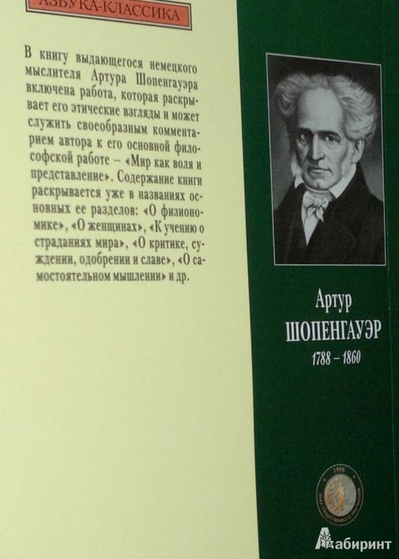 Иллюстрация 1 из 7 для Мысли - Артур Шопенгауэр | Лабиринт - книги. Источник: Леонид Сергеев