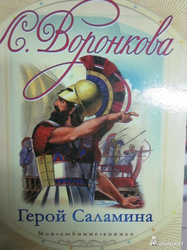 Иллюстрация 1 из 9 для Герой Саламина - Любовь Воронкова | Лабиринт - книги. Источник: Терещенко  Татьяна Анатольевна