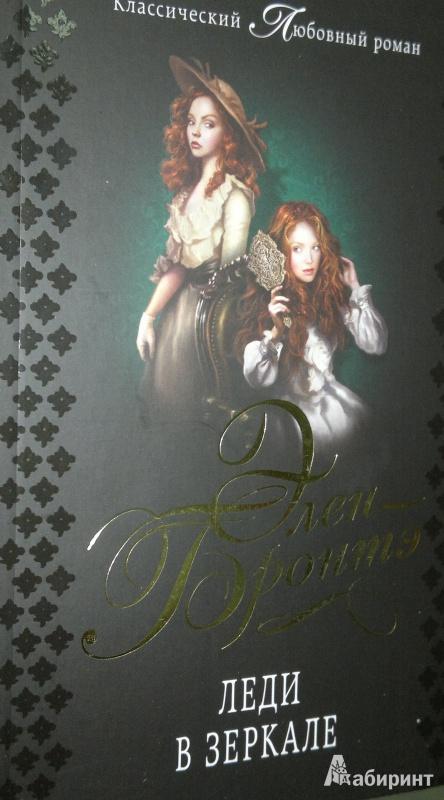 Иллюстрация 1 из 5 для Леди в зеркале - Элен Бронтэ   Лабиринт - книги. Источник: Леонид Сергеев