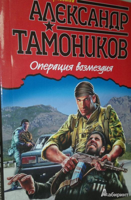 Иллюстрация 1 из 5 для Операция возмездия - Александр Тамоников   Лабиринт - книги. Источник: Леонид Сергеев