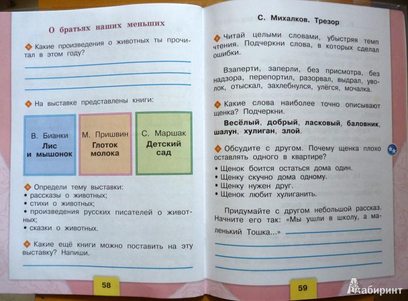 Система учебников «школа россии» бойкина м. В. , виноградская л.