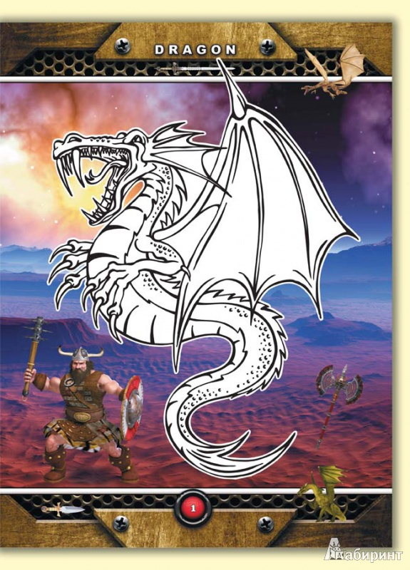 Иллюстрация 1 из 6 для Супер-раскраска с наклейками. Dragon. Хозяева ночи   Лабиринт - книги. Источник: Лиля