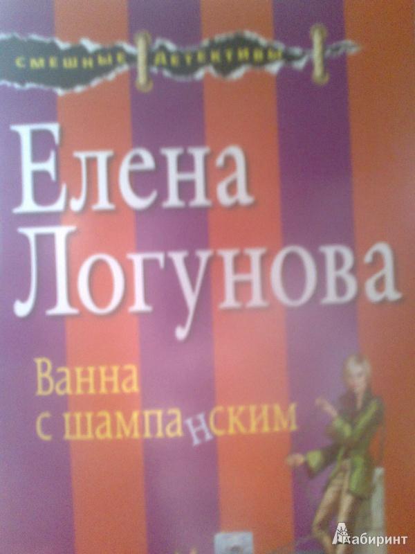 Иллюстрация 1 из 4 для Ванна с шампанским - Елена Логунова | Лабиринт - книги. Источник: харламов  сергей анатольевич