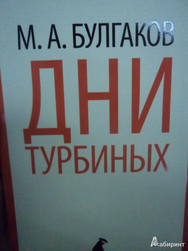 Иллюстрация 1 из 6 для Дни Турбиных - Михаил Булгаков | Лабиринт - книги. Источник: Karfagen