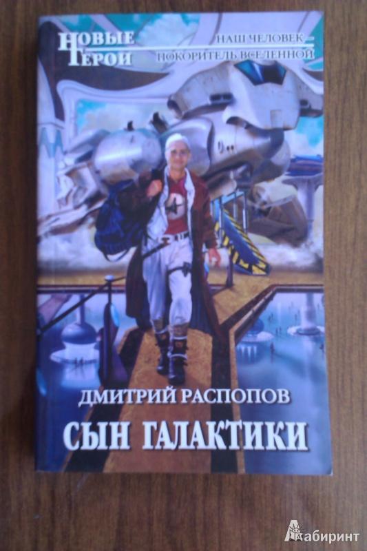 Иллюстрация 1 из 4 для Сын галактики - Дмитрий Распопов   Лабиринт - книги. Источник: Лена Белочка