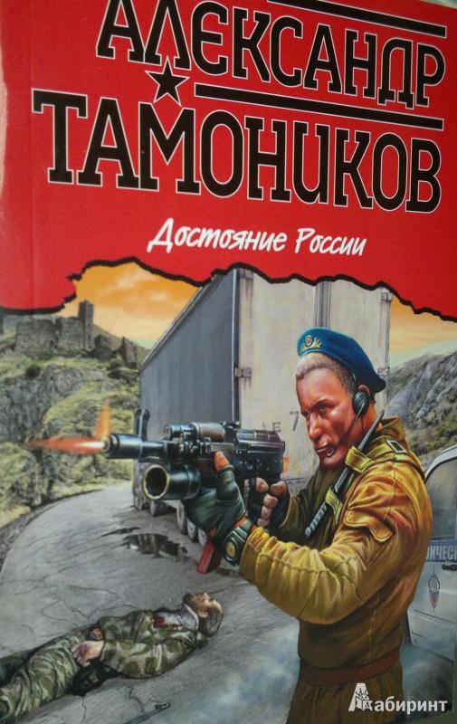 Иллюстрация 1 из 5 для Достояние России - Александр Тамоников | Лабиринт - книги. Источник: Леонид Сергеев