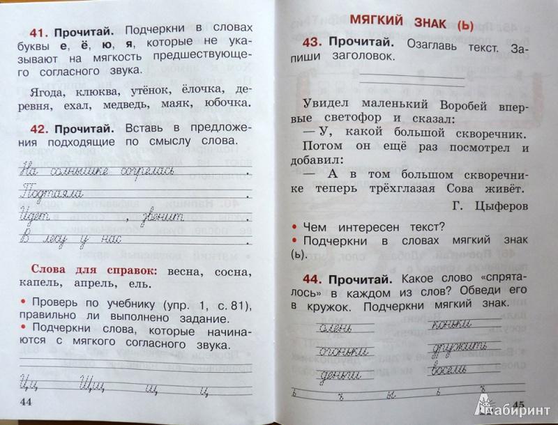 русскому тетрадь класс 4 гдз школа по языку россии рабочая