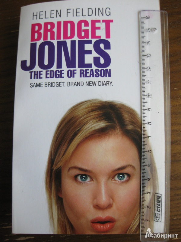 Иллюстрация 1 из 7 для Bridget Jones: The Edge of Reason - Helen Fielding | Лабиринт - книги. Источник: White lady