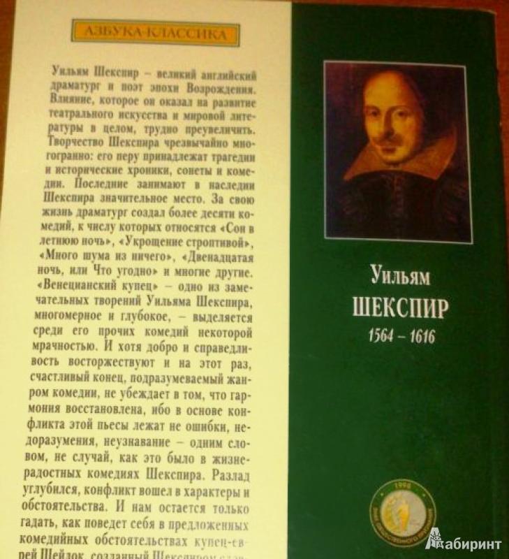 Иллюстрация 1 из 4 для Венецианский купец - Уильям Шекспир | Лабиринт - книги. Источник: Терещенко  Татьяна Анатольевна