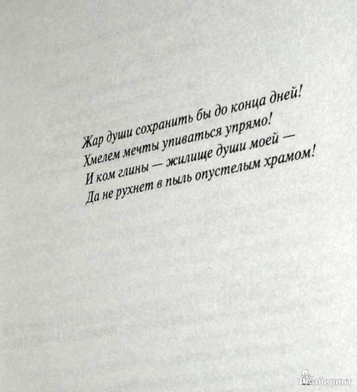 Иллюстрация 1 из 4 для Мартин Иден - Джек Лондон | Лабиринт - книги. Источник: Леонид Сергеев