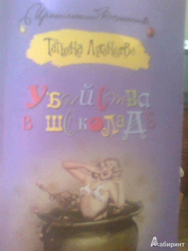 Иллюстрация 1 из 4 для Убийства в шоколаде - Татьяна Луганцева | Лабиринт - книги. Источник: харламов  сергей анатольевич