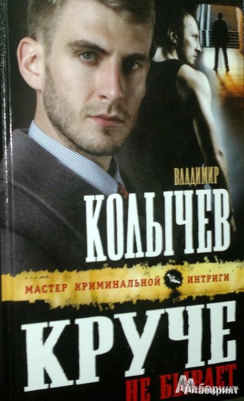 Иллюстрация 1 из 5 для Круче не бывает - Владимир Колычев   Лабиринт - книги. Источник: Леонид Сергеев