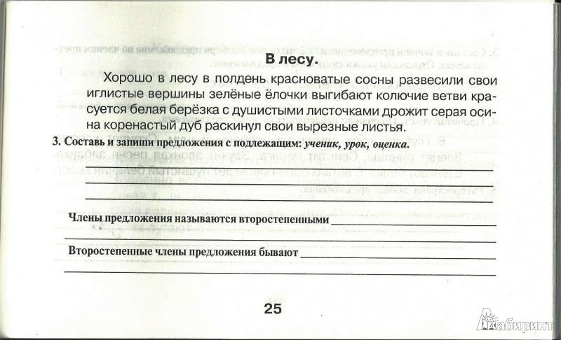 Диктанты с заданиями для 4 классов по русскому языку