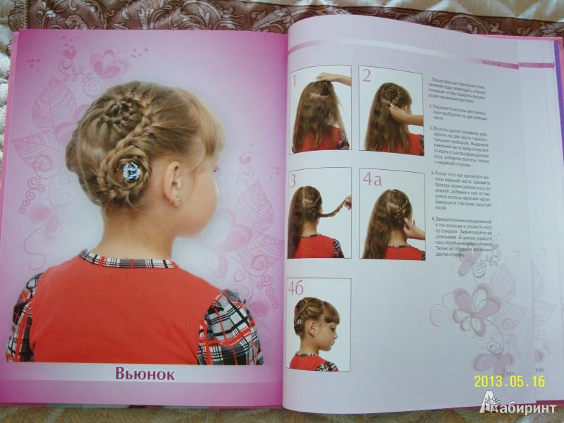 Книга: Косички для девочек. 100 причесок с пошаговыми фото