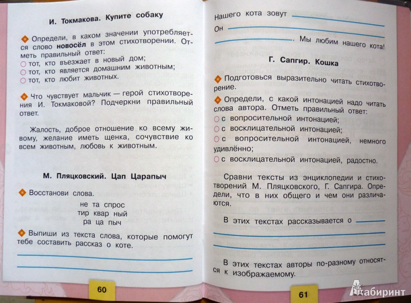 Литературное чтение 2 класс рабочая тетрадь ответы
