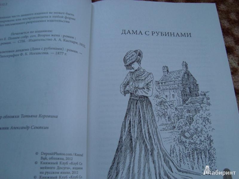 МАРЛИТТ ЕВГЕНИЯ ДАМА С РУБИНАМИ СКАЧАТЬ БЕСПЛАТНО