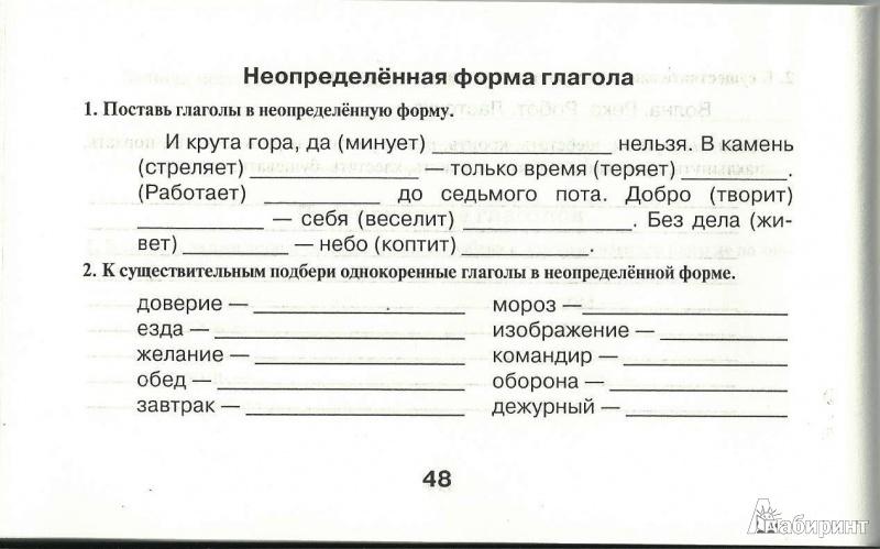 Тесты по русскому языку 4 класс с ответами напечатать