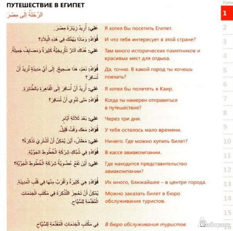 диалоги знакомства арабские