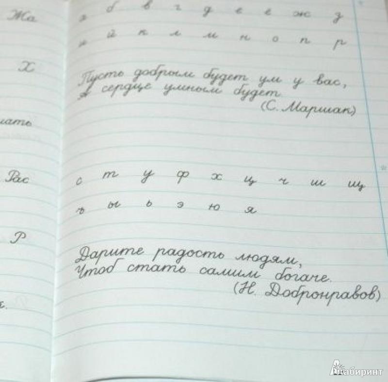 Русский язык 2 класс яковлева рабочая тетрадь 2 задание