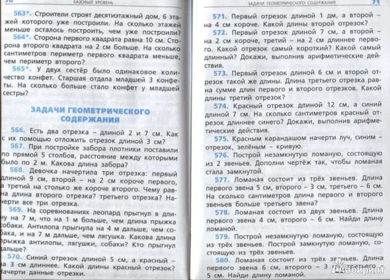 ответы математике класс сборник 4 гдз максимова задач текстовых по