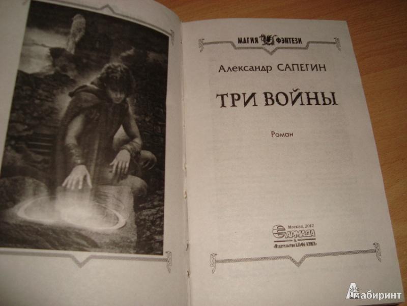 АЛЕКСАНДР САПЕГИН ТРИ ВОЙНЫ СКАЧАТЬ БЕСПЛАТНО
