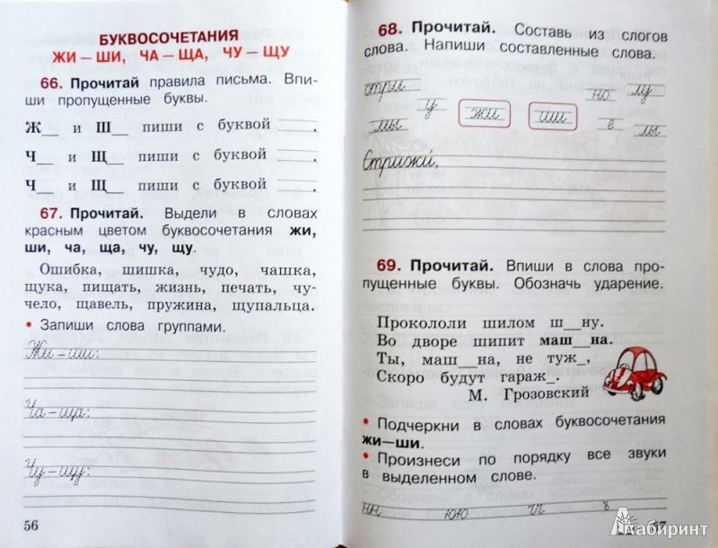 Гдз По Русский Язык 1 Класс Рабочая Тетрадь Ответы Смотреть