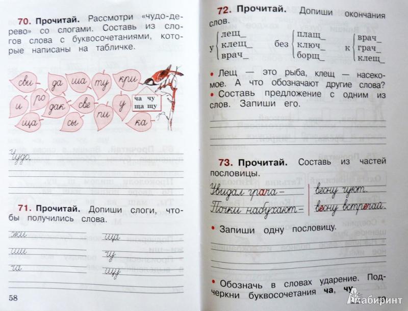 Гдз по русскому языку рабочий тетрадь 1 класс в.п.канакина