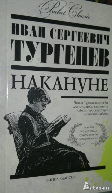 Иллюстрация 1 из 6 для Накануне - Иван Тургенев | Лабиринт - книги. Источник: Леонид Сергеев