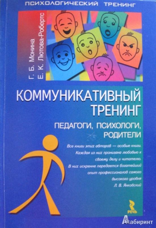 Иллюстрация 1 из 5 для Коммуникативный тренинг (педагоги, психологи, родители) - Монина, Лютова-Робертс | Лабиринт - книги. Источник: Lis Alis