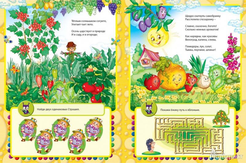 картинки для детей во саду ли в огороде