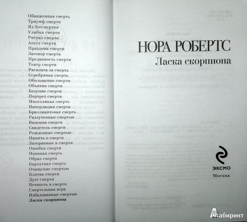 Иллюстрация 1 из 6 для Ласка скорпиона - Нора Робертс | Лабиринт - книги. Источник: Леонид Сергеев