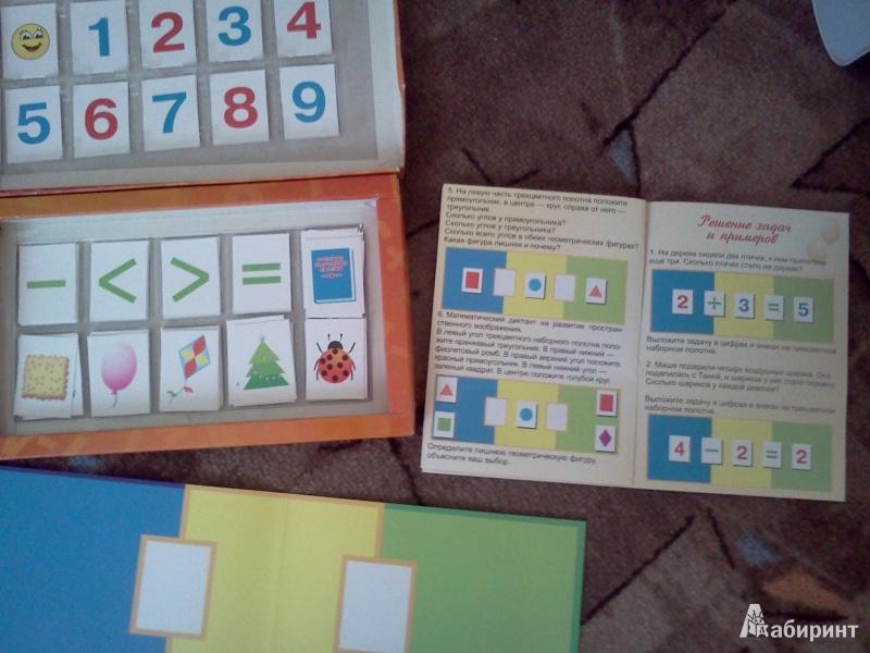 Иллюстрация 1 из 5 для Счетный материал (для детей от 3 до 7 лет) | Лабиринт - книги. Источник: трофимова  марина андреевна