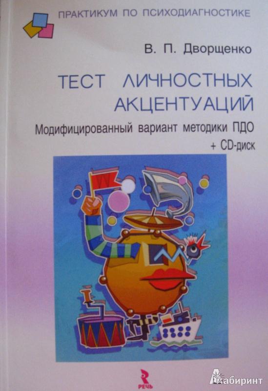 Иллюстрация 1 из 6 для Тест личностных акцентуаций. Модифицированный вариант методики ПДО (+CD) - Валерий Дворщенко | Лабиринт - книги. Источник: Lis Alis