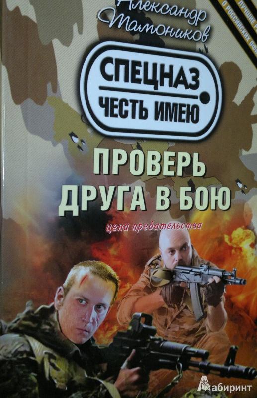 Иллюстрация 1 из 5 для Проверь друга в бою - Александр Тамоников   Лабиринт - книги. Источник: Леонид Сергеев