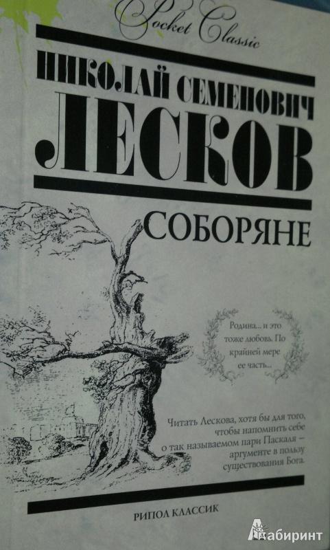 Иллюстрация 1 из 29 для Соборяне - Николай Лесков   Лабиринт - книги. Источник: Леонид Сергеев