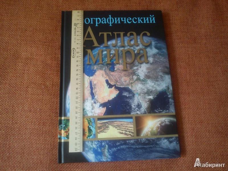 Иллюстрация 1 из 6 для Географический атлас мира   Лабиринт - книги. Источник: Pokayka