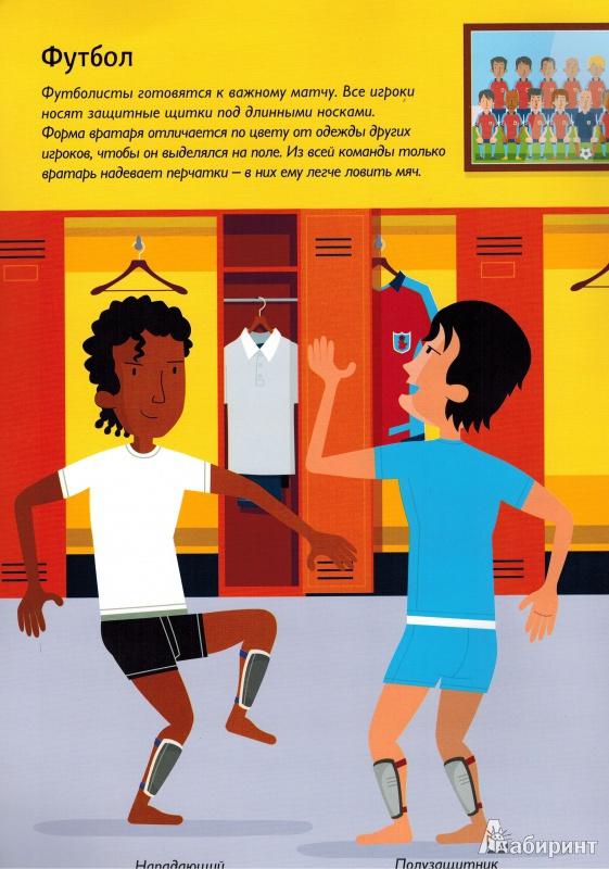 Иллюстрация 1 из 36 для Спортсмены - Кейт Дэвис | Лабиринт - книги. Источник: nathen